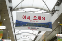 させぼ四ヶ町商店街 アーケード 韓国語で書かれた垂れ幕