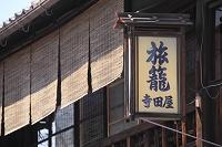 京都府 旅籠寺田屋の看板