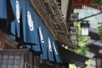 奈良井宿(中山道)の暖簾