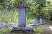 福島県 松平家院内御廟