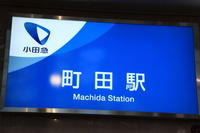東京都 小田急線町田駅