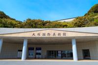 徳島県 大塚国際美術館