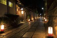 京都府 東山花灯路 ライトアップした石塀小路