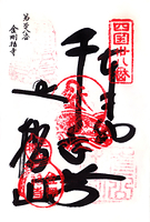 四国 遍路納経帳 38番 金剛福寺
