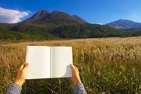 白紙の本と九重連山