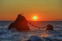 三重県 夫婦岩の朝日と荒波 二見浦