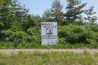長野県 サイレン避難看板