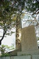 広島県 呉市 倉橋島 もずくの碑