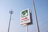 北海道 津波一時避難経路の案内板