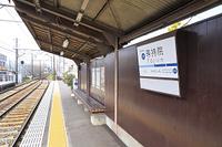 京都府 嵐電旧等持院駅の駅名標