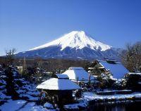 富士山と忍野八海 冬の忍野村より