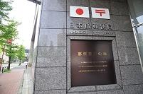 東京都 郵便発祥の地