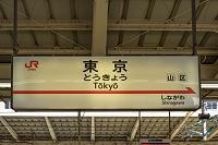 東京都 千代田区 東京駅