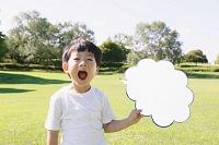 ふきだしボードを持つ日本人の男の子