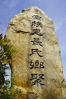 滋賀県 豪族息長氏郷聚の石碑