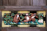 栃木県 平成の大修理後の東照宮 三猿