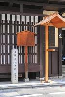 京都府 与謝蕪村宅跡