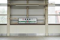 JR中央線 武蔵境駅 プラットホーム 駅名標