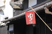 京都府 湯豆腐の吊り暖簾と民家