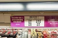 スーパー - 飼育農場所在県表示:国産黒毛和牛
