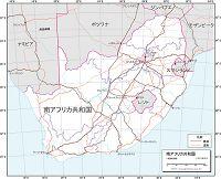 南アフリカ 交通図