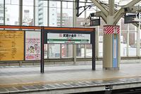 JR中央線 武蔵小金井駅 プラットホーム 駅名標