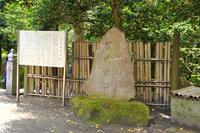神奈川県 丹沢 日向薬師の石碑