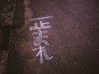 路上に残る子供の落書き
