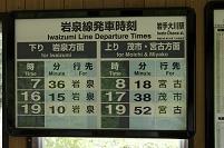 岩手県 岩手大川駅・待合室の時刻表