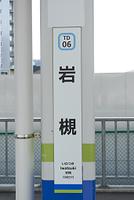 岩槻駅 プラットホームの駅名標