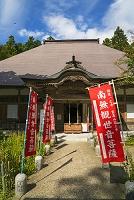 新潟県 国上寺 方丈講堂
