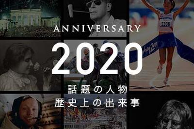 アニバーサリー特集 ~ 2020年話題の人物・歴史上の出来事
