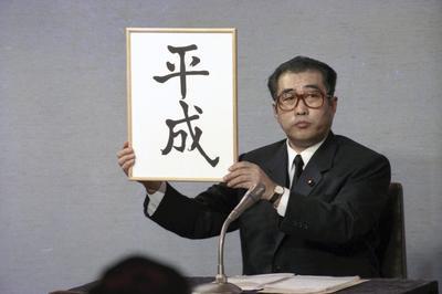 新元号「平成」(1989年1月)