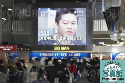 堀江貴文氏を逮捕(2006年1月23日)