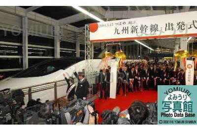 九州新幹線開業(2004年3月13日)