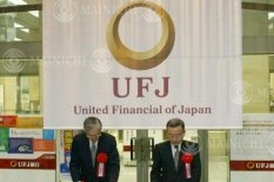 UFJ銀行誕生(2002年1月15日)