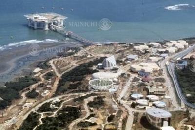 1975-76年沖縄海洋博