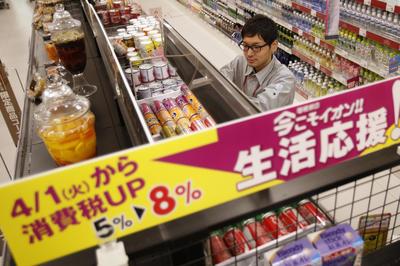 2014年 消費税8%へ引き上げ