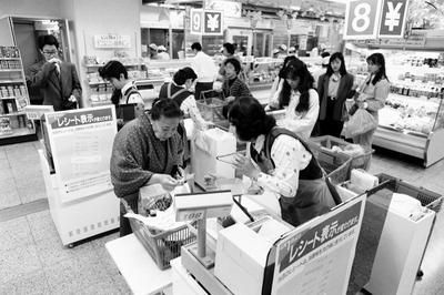 1989年 消費税3%スタート