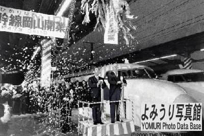 大阪~岡山間、開通(1972年3月15日)