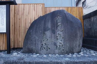 平清盛の別邸: 兵庫県 福原 雪見御所旧跡