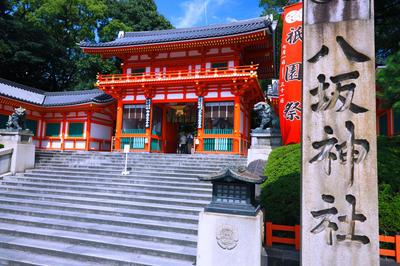 祇園社闘乱事件があった地: 八坂神社(京都府)