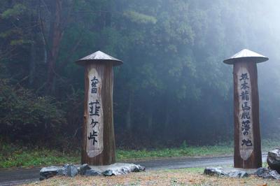 27歳で土佐藩を脱藩: 脱藩の道 (高知~愛媛)