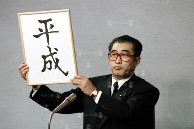 【昭和天皇崩御 平成に改元】