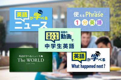 英語が学べるニュース