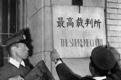 最高裁判所が発足(1947年)