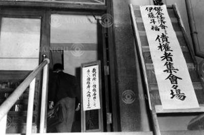 保全経済会事件(1954年)