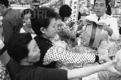 インフレ・狂乱物価(1973年)