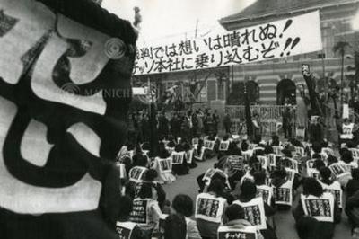 水俣病訴訟(1973年)