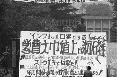 相次ぐ公共料金値上げと不況(1974年)